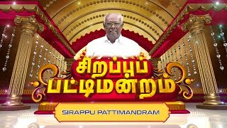Sirappu Pattimandram | 14-April-2019 | Sun TV