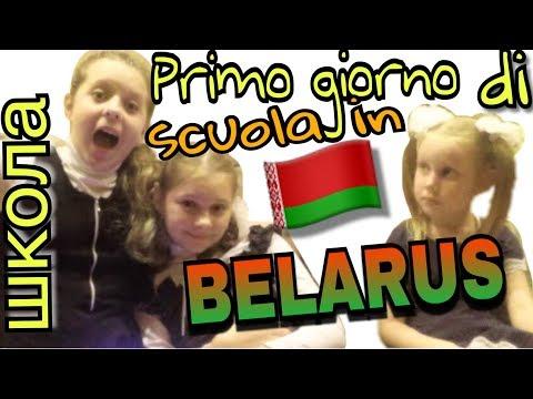 Primo giorno di scuola in Bielorussia | 1 сентября 2017
