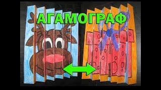 2 СПОСОБА КАК СДЕЛАТЬ #АГАМОГРАФ / #DIY: #Новогодние_поделки из бумаги своими руками