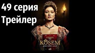 КЁСЕМ СУЛТАН 49 СЕРИЯ | ТРЕЙЛЕР