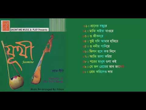 Juthi || Protune || Showtime Music Shop & Play || Popular Bangla Folk Song