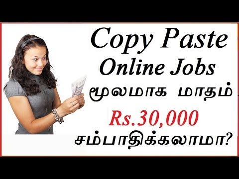 Copy paste jobs online Tamil |  Earn Money Online at Home | Online Job Without Investment