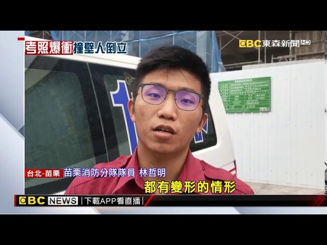 砰!女機車路考大暴衝 倒立飛出右手骨折@東森新聞 CH51