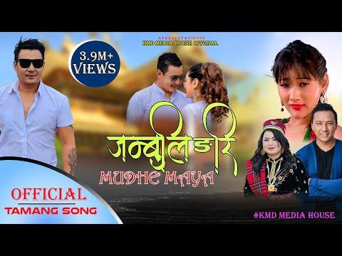 NEW TAMANG MOVIE KALA DAG SONG JAMBU LINGRI/-Kumar Moktan/Sita Lama