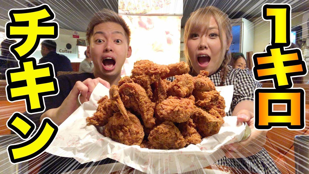 【大食い】韓国でチキン1kg食べきるまで帰れません!