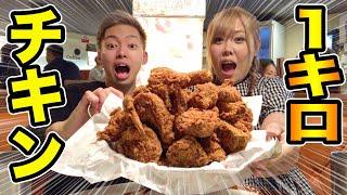 【大食い】韓国でチキン1kg食べきるまで帰れません! thumbnail