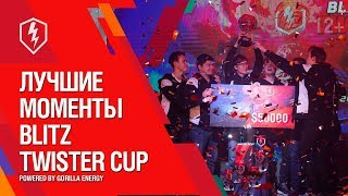Лучшие Моменты Blitz Twister Cup powered by Gorilla Energy