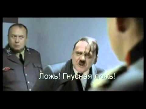 Гитлер и Skype cut cut