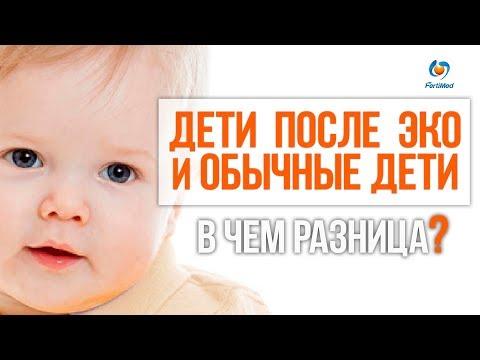 🔴 Дети после ЭКО и обычные дети: в чем различие?
