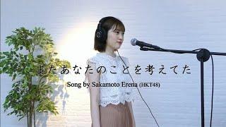 博多軽音部(仮)歌ってみたシリーズ】 第1回目は、坂本愛玲菜自身も参加している 【チームボーカル(AKB48)/またあなたのことを考えてた】 を歌ってみました♪ 歌も動画も ...