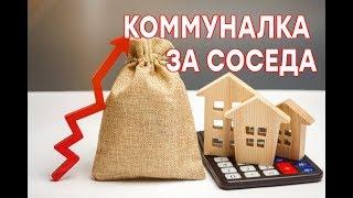 Украинцам придется платить за коммуналку соседа - Утро в Большом Городе