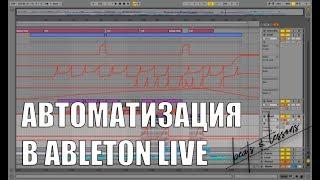 Ableton live 9 - Автоматизация