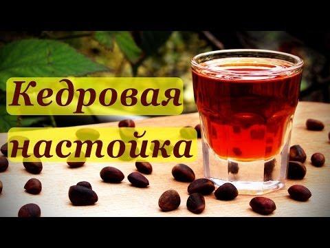 Кедровка, рецепт настойки на кедровых орехах.
