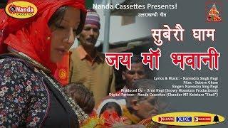 Garhwali Jagar Geet #Anuradha Nirala | Jai Maa Bhawani Full MP3 Song-Anuradha Nirala | Subero Gham