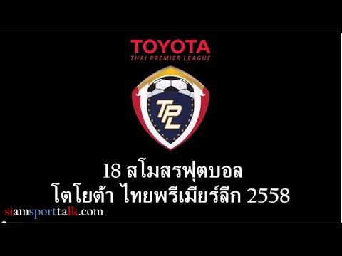 TPL 18 สโมสร โตโยต้า ไทยพรีเมียร์ลีก 2558 เพลงไทยลีก 2015 โตโยต้าลีกคัพ