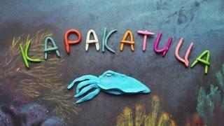 Каракатица. Пластилиновый познавательный мультфильм. Sepiida. Plasticine Animation