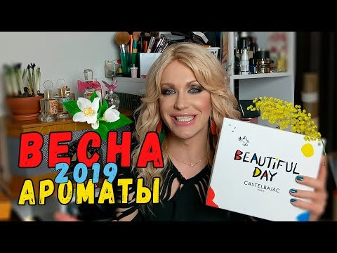Весенние ароматы 2019: Boucheron , Monothem Venezia, Gucci Bloom, Castelbajac Beautiful Day