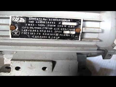Маркировка трехфазных асинхронных электродвигателей серии 4А на примере 4ААМ63А4УЗ