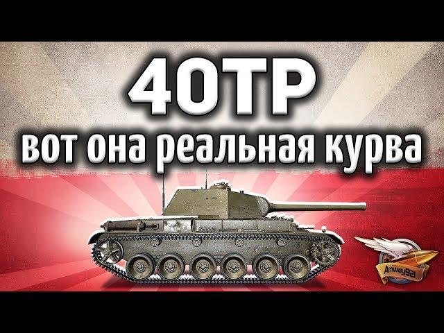 40TP Habicha - Вот почему не было видео о поляках - Гайд World of Tanks