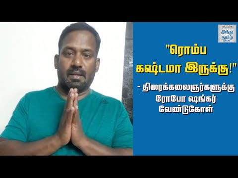 robo-shankar-emotional-request-to-cine-artists-actor-thavasi-hindu-tamil-thisai