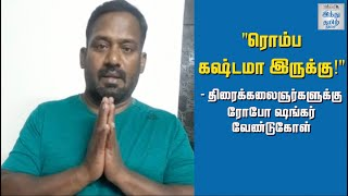 robo-shankar-emotional-request-to-cine-artists-actor-thavasi-hindu-tamil-thisai