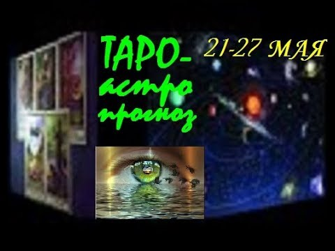 ВЕСЫ. ТАРО астро прогноз 21 27 мая.СОЛНЦЕ в Близнецах.Tarot.Энергия любви.