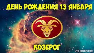 видео Козерог месяц рождения