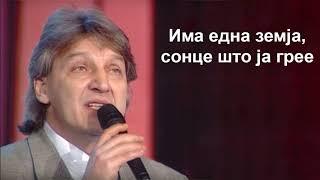 Goce Nikolovski - Ima edna zemja sonce sto ja gree