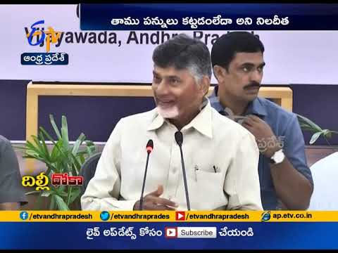 CM Chandrababu Fires on PM Narendra Modi | comments on Govt