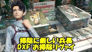 【UFOキャッチャー】 進撃の巨人 DXF お掃除リヴァイ 【クレーンゲーム】