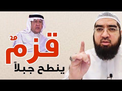 الرد على تطاول تركي الحمد على صحيح البخاري!!