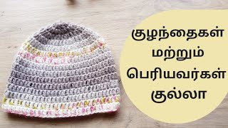 Simple Crochet Baby Hat / Crochet Baby Beanie Tutorial in Tamil /Crochet Adult Hat / Neidhal-DIY