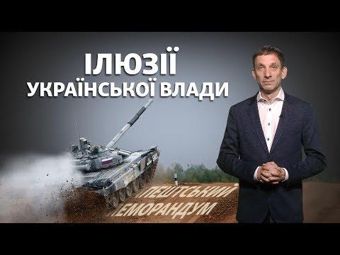 Імітація мирних ініціатив від української влади | Віталій Портников