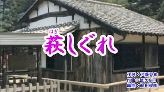 『萩しぐれ』原田悠里 カラオケ 2019年4月10日発売