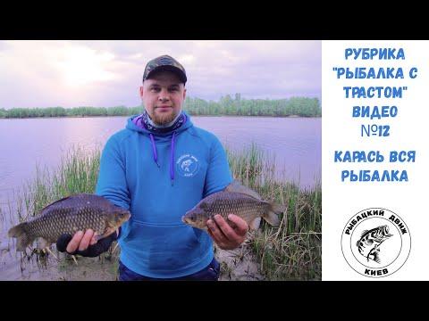 """Крупный Карась на фидер Десна. Вся рыбалка Рубрика """"Рыбалка с Трастом"""" видео №12"""