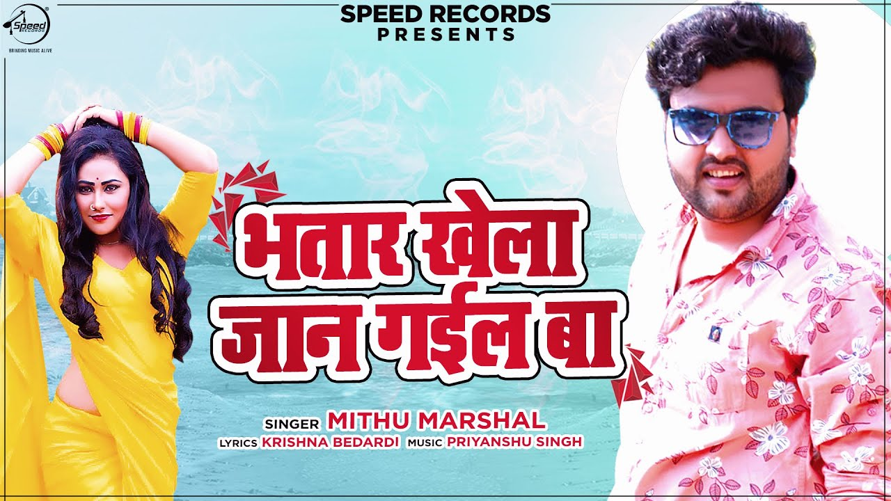 Mithu Marshal का नया भोजपुरी गाना 2020 | भतार खेला जान गईल बा | Bhatar Khela Jaan Gayil Ba |New Song