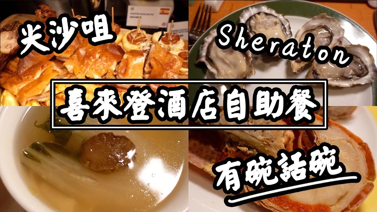【有碗話碗】任食佛跳牆、西班牙乳豬、生蠔龍蝦!Sheraton喜來登酒店自助餐   香港必吃美食