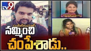 Lavanya Murder Case:  మిస్టరీ ఛేదించిన పోలీసులు - TV9