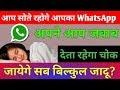 आप सोते रहोगे आपका WhatsApp अपने आप जवाब देता रहेगा ! चोक जायेगे सब बिल्कुल जादू?