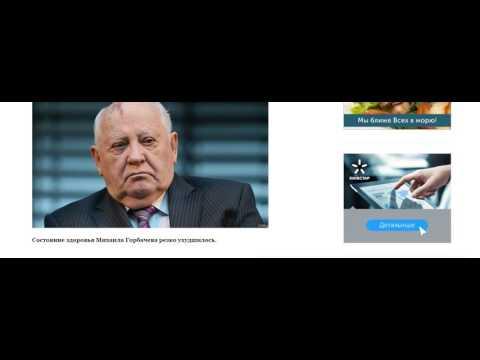 Печальное известие Это произошло ночью с Михаилом Горбачевым в Праге