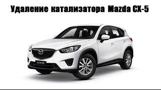 Ремонт и замена катализаторов Mazda CX-5 на пламегасители