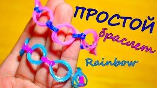 Простой БРАСЛЕТ ИЗ РЕЗИНОК на пальцах / Без станка / Rainbow Loom Bands