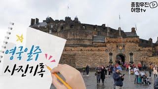 *영국 일주여행 (잉글랜드, 스코틀랜드)