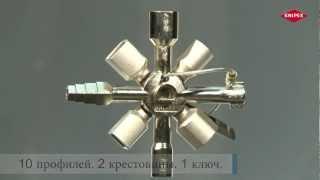 Универсальный ключ KNIPEX TwinKey(Многофункциональный ключ для использования в инженерных системах зданий (отопление и сантехника, вентиляц..., 2013-02-07T10:31:47.000Z)