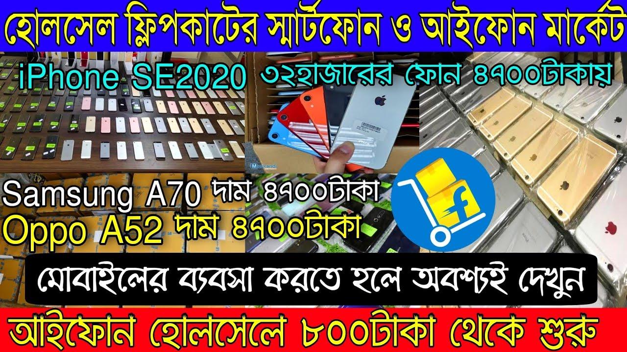 হোলসেল ডাইরেক্ট Flipkart স্টক আইফোন ও স্মার্টফোনের| ৮০০টাকা iPhone শুরু| India Flipkart Prexo Vendor