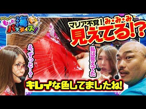 クロちゃんのもっと海パラダイス【#18(3/4)ポロリしちゃった!?】