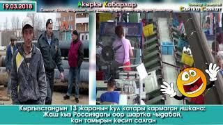 Россияда 13 Кыргыз жаранын КУЛ кылып иштеткен Ишкана | Акыркы Кабарлар