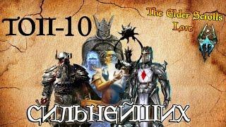 ТОП-10 сильнейших сущностей Нирна | TES Лор [AshKing]