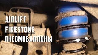 Пневмоподвеска Airlift, Firestone в штатные пружины | отзыв после 3-х лет эксплуатации