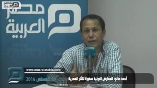 بالفيديو| أحمد صالح: المعارض الدولية سفير للآثار المصرية